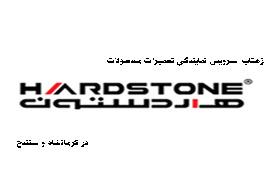 نمایندگی تعمیرات محصولات هاردستون در کرمانشاه